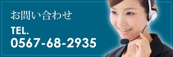 お問い合わせTEL.0567-68-2935