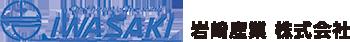 岩崎産業株式会社